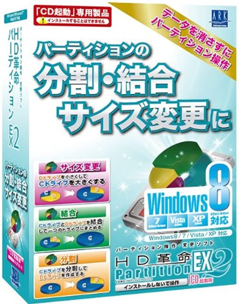 HD革命/Partition EX2 Windows8対応 CD起動版