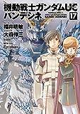 機動戦士ガンダムUC バンデシネ(17) (角川コミックス・エース)