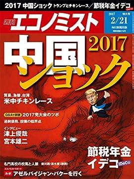 週刊エコノミスト 2017年02月21日号の書影