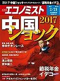 週刊エコノミスト 2017年02月21日号 [雑誌]