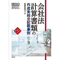 会社法計算書類の作成実務と記載事例 (第5版)