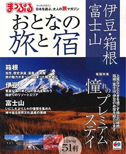 まっぷる おとなの旅と宿 伊豆・箱根・富士山 (まっぷるマガジン)
