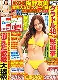 ENTAME (エンタメ) 2010年 09月号 [雑誌]