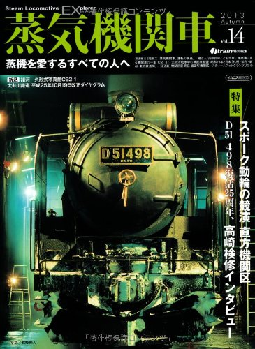蒸気機関車EX(エクスプローラ) Vol.14【2013Autumn 】 (蒸機を愛するすべての人へ)