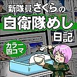 新隊員さくらの自衛隊めし日記 / 廣川ヒロト のシリーズ情報を見る