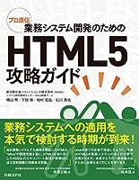 プロ直伝 業務システム開発のためのHTML5攻略ガイド