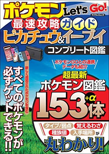 ポケモンLet's Go! 最速攻略ガイド ピカチュウイーブイ コンプリート図鑑 (myway mook)