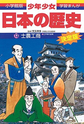 士農工商―江戸時代前期 (小学館版 学習まんが―少年少女日本の歴史)の詳細を見る