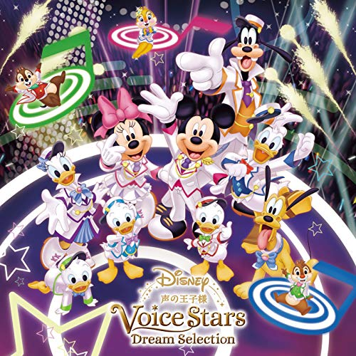 Disney 声の王子様 Voice Stars Dream...