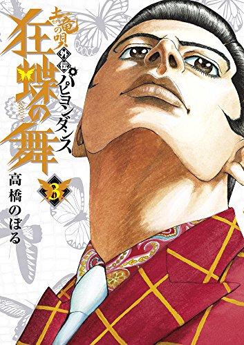 土竜の唄外伝 狂蝶の舞~パピヨンダンス~ 3 (ビッグコミックス)