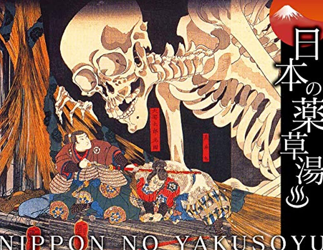 不潔後方希望に満ちた日本の薬草湯 相馬の古内裏