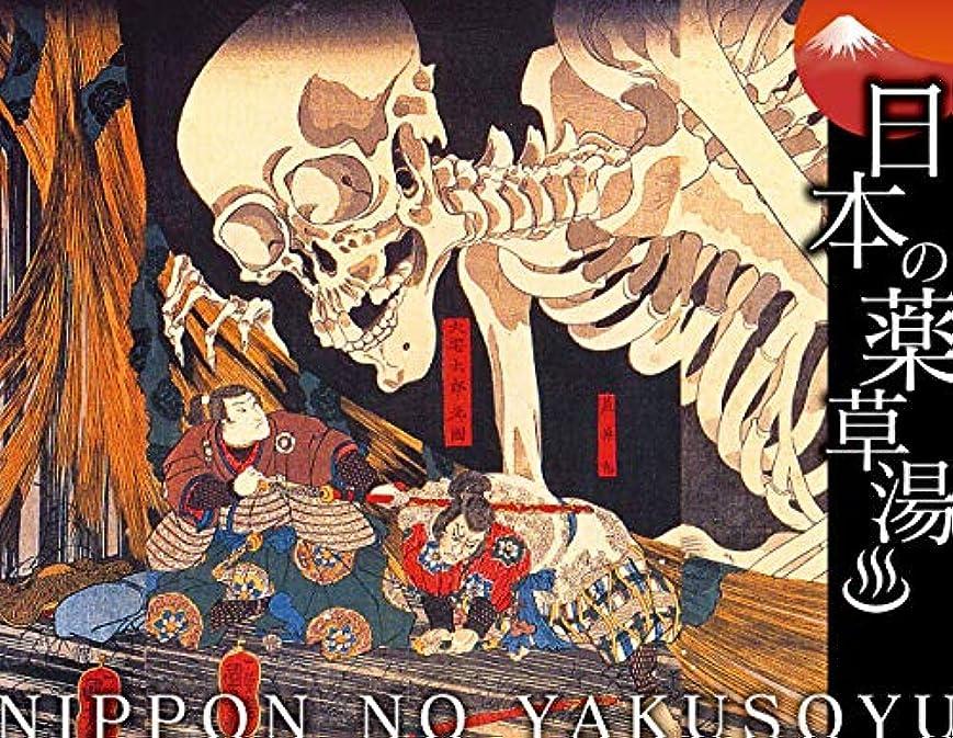 危険ずるいリスナー日本の薬草湯 相馬の古内裏