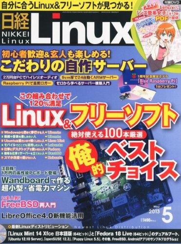 日経 Linux (リナックス) 2013年 05月号の詳細を見る