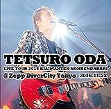 織田哲郎 LIVE TOUR 2016「気合満点のんべんだらり」 @Zepp DiverCity