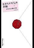 乙女ゲームの破滅フラグしかない悪役令嬢に転生してしまった… カタリナからの手紙 (ZERO-SUMコミックス)