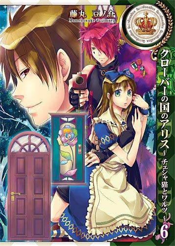 クローバーの国のアリス~チェシャ猫とワルツ~ 6巻 (IDコミックス ZERO-SUMコミックス)