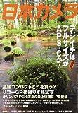 日本カメラ 2013年 06月号 [雑誌]