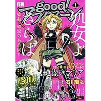 good!アフタヌーン 2015年1号 [2014年12月6日発売] [雑誌] (アフタヌーンコミックス)