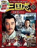 三国志DVD&データファイル(13) 2016年3/31号