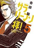 サラリーマン拝! 5 (ビッグコミックス)