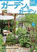 ガーデン & ガーデン 2011年 09月号 [雑誌]