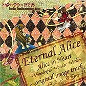 Eternal Alice ~エターナル・アリス~