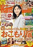 KansaiWalker関西ウォーカー 2018 No.3 [雑誌]