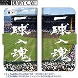 301-sanmaruichi- iPhone6s ケース iPhone6 ケース 手帳型 おしゃれ 高校野球 グッズ グッツ 野球 甲子園 白球 A 手帳ケース