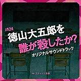 土曜ドラマ24「徳山大五郎を誰が殺したか?」オリジナルサウンドトラック