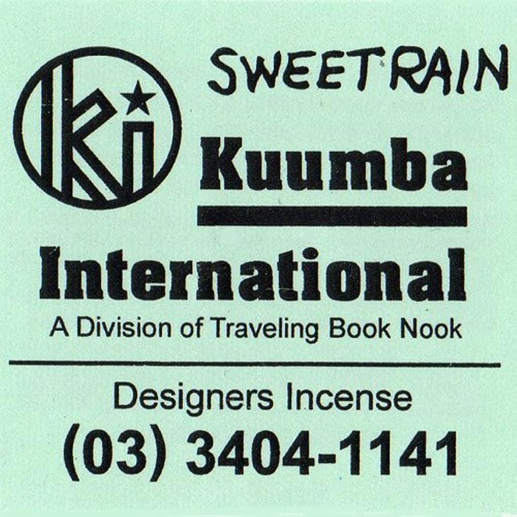 塗抹応援する達成KUUMBA / クンバ『incense』(SWEET RAIN) (Regular size)
