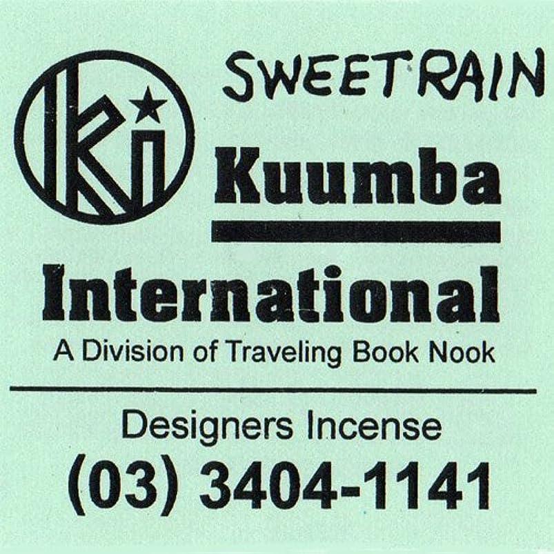 織る安西ほうきKUUMBA / クンバ『incense』(SWEET RAIN) (Regular size)