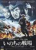 いのちの戦場 -アルジェリア1959-[DVD]