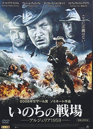 いのちの戦場 -アルジェリア1959- [DVD]の詳細を見る