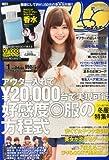 Samurai ELO (サムライ イーエルオー) 2014年 01月号 [雑誌]