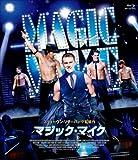 マジック・マイク Blu-ray[Blu-ray/ブルーレイ]