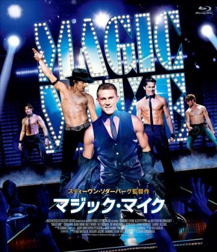 マジック・マイク Blu-rayの詳細を見る
