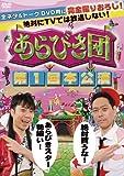 あらびき団 第1回本公演 [DVD]