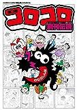 コロコロ創刊伝説 3 (てんとう虫コミックススペシャル)