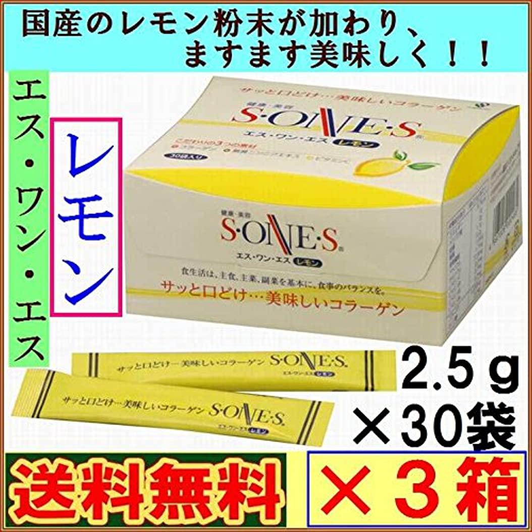 人形お願いしますしてはいけないエス?ワン?エス レモン 2.5g×30袋 ×お得3箱セット《エスワンエス、レモン、S?ONE?S、コラーゲン、サチヴァミン複合体、ゼリーが出来るコラーゲン》