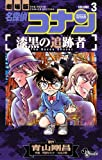 名探偵コナン 漆黒の追跡者 (3) (少年サンデーコミックス)
