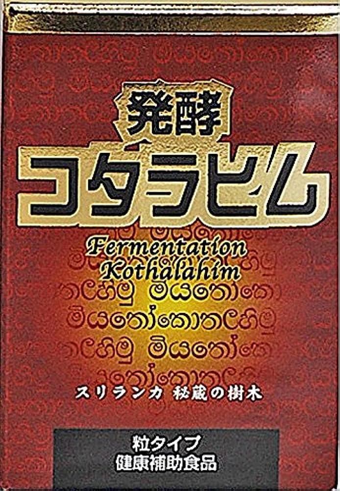 干渉する塩辛い梨ミヤトウ 発酵コタラヒム 250mg×180粒