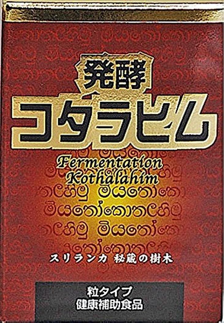 リボン使役登録するミヤトウ 発酵コタラヒム 250mg×180粒