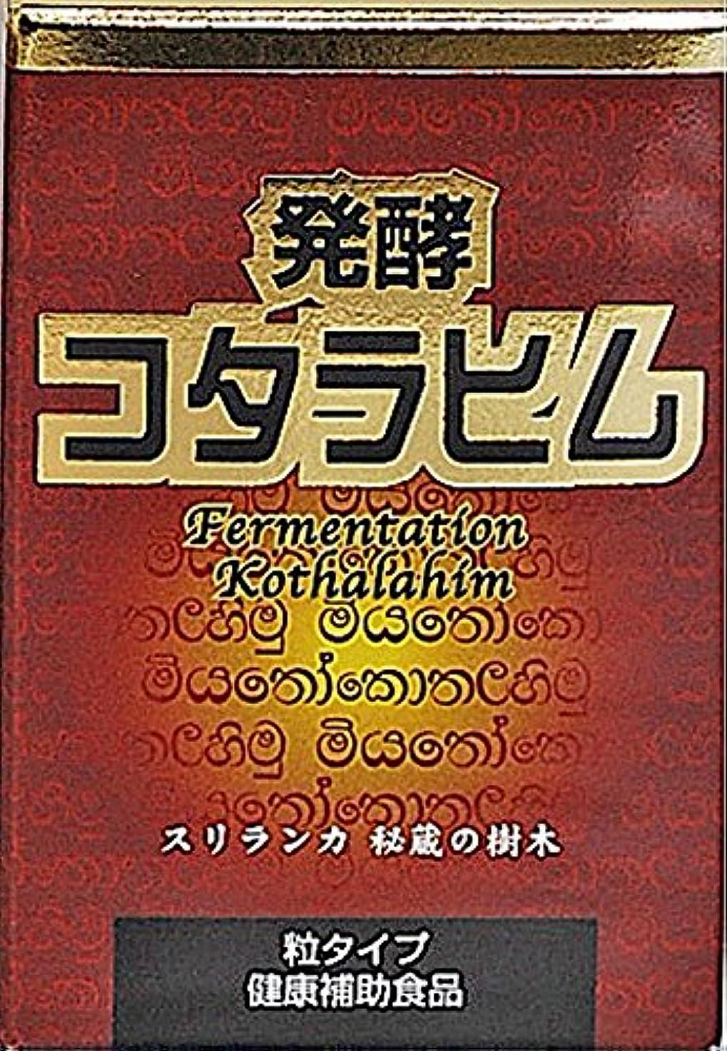 全国メール分析ミヤトウ 発酵コタラヒム 250mg×180粒