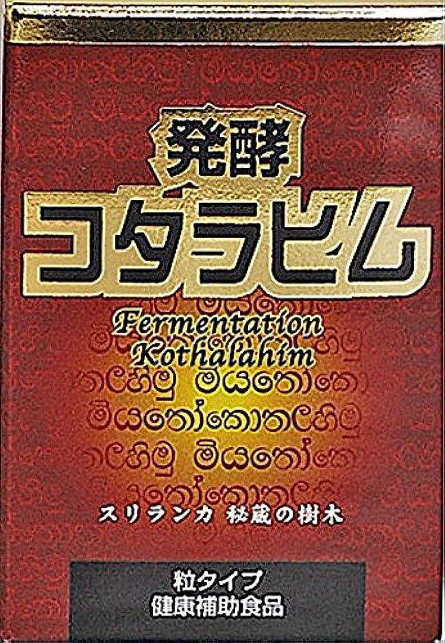 送金芸術痴漢ミヤトウ 発酵コタラヒム 250mg×180粒