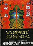 戸隠伝説 (1980年) (講談社文庫)