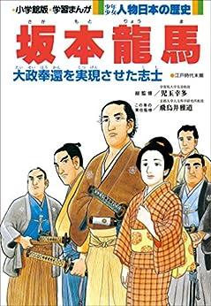 [小井土繁と学習まんが集団]の学習まんが 少年少女 人物日本の歴史 坂本龍馬