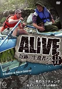 ALIVE 奇跡の生還者達 seasonII 死のラフティング 巨大グリズリーからの逃避行~ [DVD]