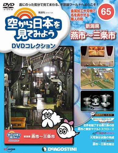 空から日本を見てみようDVD 65号 (新潟県 燕市~三条市) [分冊百科] (DVD付) (空から日本を見てみようDVDコレクション)
