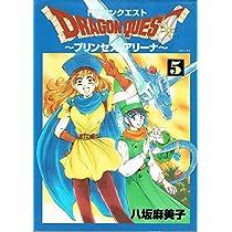 ドラゴンクエストプリンセスアリーナ 5 (ガンガンファンタジーコミックス)
