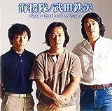 海援隊/武田鉄矢 ベスト・ヒット・コレクション